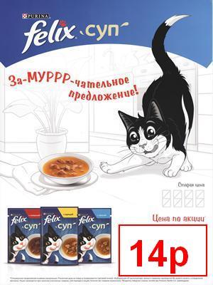 феликс суп