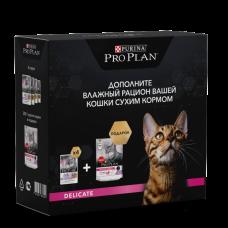 Промо-набор Pro Plan для кошек с чувствительным пищеварением 4х85г +200г