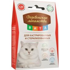 ВИТА для кастрированных и стерилизованных кошек (120т)