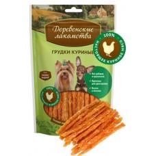 Деревенские Лакомства Лакомство для собак мини-пород: грудки куриные