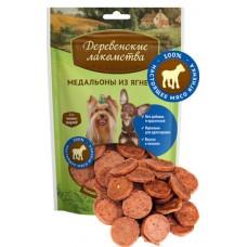 Деревенские Лакомства Лакомство для собак мини-пород: медальоны из ягненка