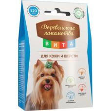 Деревенские Лакомства Витаминизированное лакомство для кожи и шерсти для собак