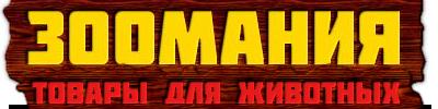 ЗООмания  интернет-магазин зоотоваров